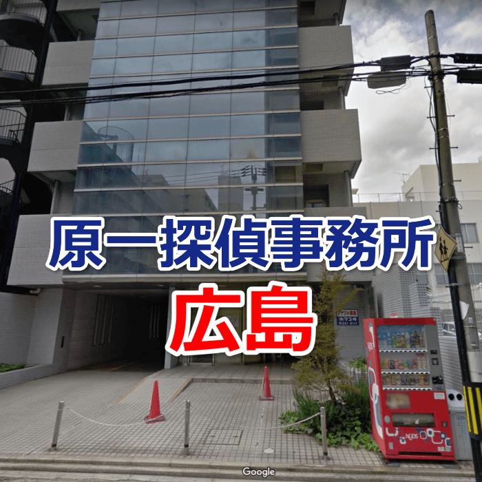 原一探偵事務所 広島