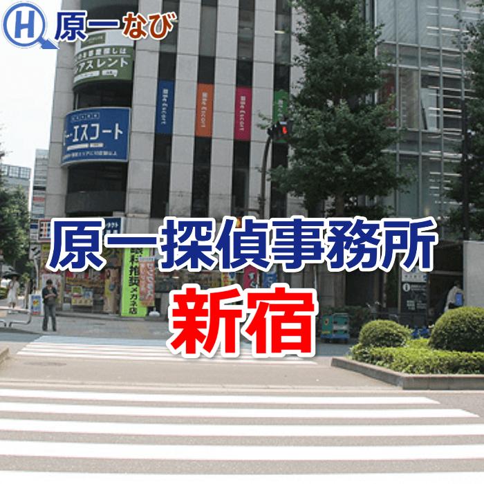 原一探偵事務所 新宿