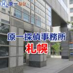 原一探偵事務所 札幌