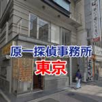 原一探偵事務所 東京