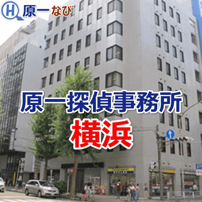 原一探偵事務所 横浜