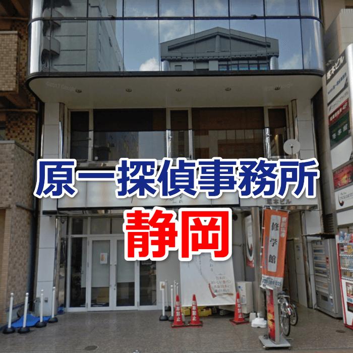 原一探偵事務所 静岡