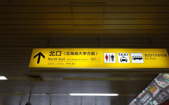 原一探偵事務所 札幌 JR