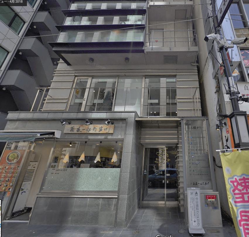 原一探偵事務所 東京のビル外観
