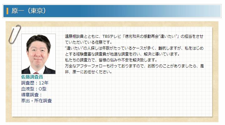 原一探偵事務所 東京支社 責任者