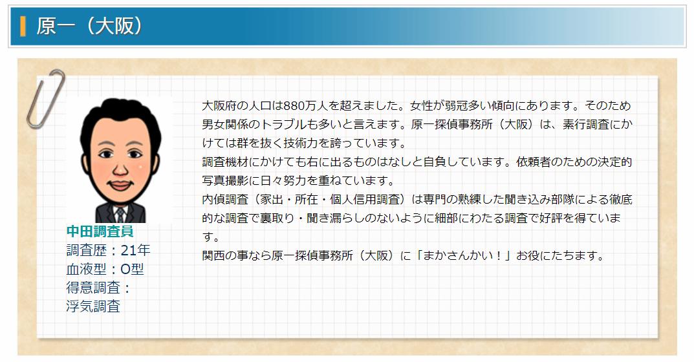 原一探偵事務所 大阪 責任者