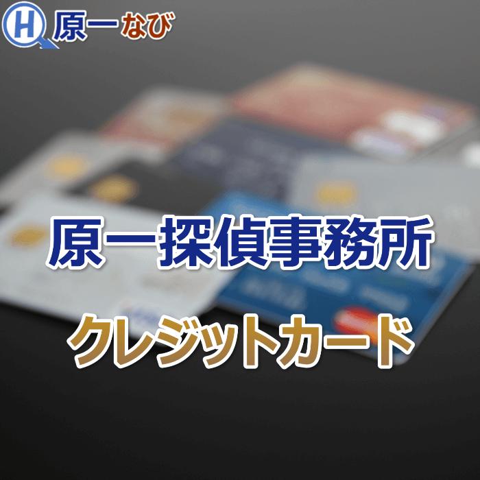 原一探偵事務所 クレジットカード