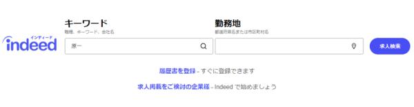 indeed 原一探偵事務所
